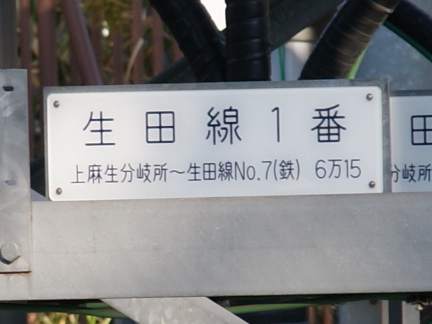 File:JP Power Tower Plate4.JPG