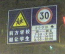File:Speed-time-restriction.jpg