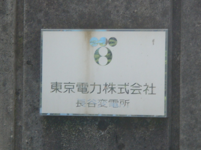 File:JP Power Tower Plate7.JPG