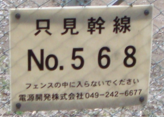 File:JP Power Tower Plate9.JPG