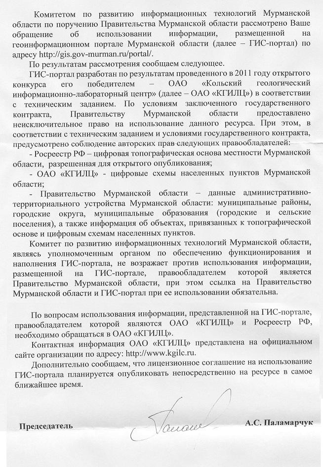Ответ правительства Мурманской области