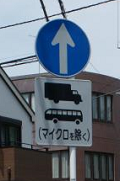 Japan roadsign only straight on hgv bus wo minibus.png
