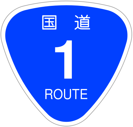 File:Japanese National Route Sign 0001.png