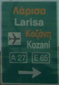 Greece Traffic sign - Kozani North interchange.jpg