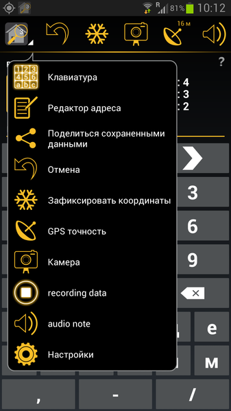 File:ENAiKOON-keypad-mapper-31-ru-menu.png