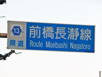 A Signboard which shows a road name in Japanese and English.jpg