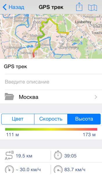 File:Galileo Offline Maps ru 0.png