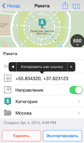 File:Galileo Offline Maps ru 3.png