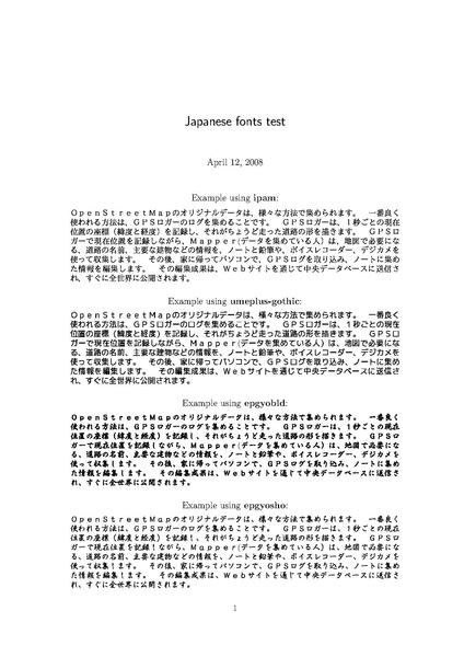File:Japanese fonts.pdf