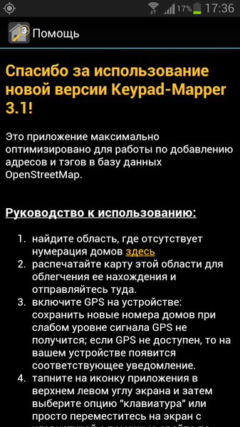 File:ENAiKOON-keypad-mapper-31-ru-help.png