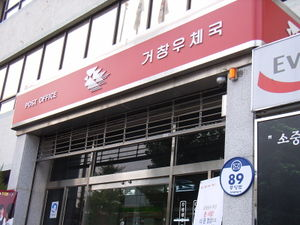 A Korean public building address sign, on a post office building