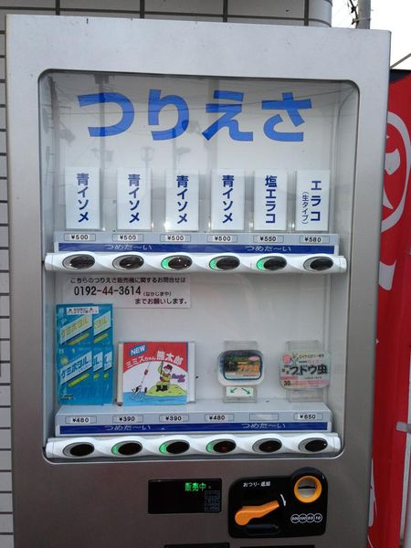 File:Fishing bait vending machine in Japan.jpeg