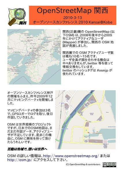 File:Osm kansai 20100313.pdf