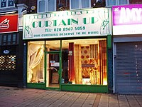 Curtain shop in Kenton, lit up at night - geograph.org.uk - 99043.jpg