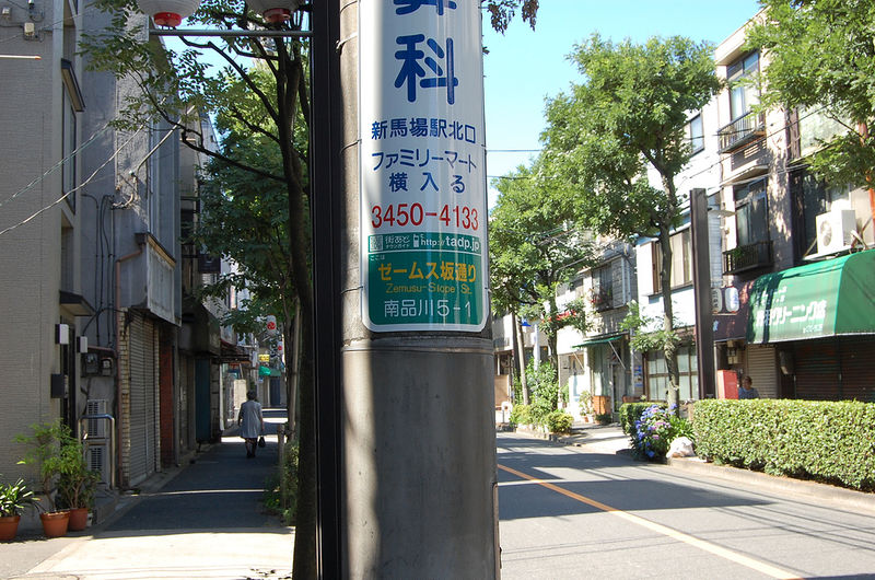 File:Zemusu-Slope St.jpg