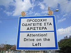 Left driving sign on Cyprus.JPG