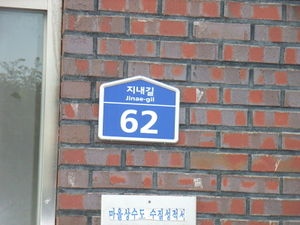 how to give an address in korean