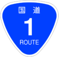Japanese National Route Sign 0001.png